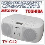 東芝CDラジオ(TOSHIBA)TY-C12