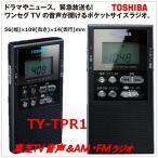 東芝TV音声/AM/FMラジオ(TOSHIBA) TY-TPR1