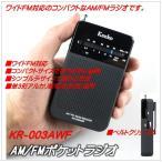 定形外発送) KR-003AWF)短波も聞ける軽量・ケンコー)AM/FMポケットラジオ