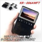 KR-006AWFT)ケンコーkenko)いつでもどこでも持ち運べるTV 3インチポータブルTV&ラジオ