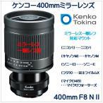 Kenko Tokina)ミラーレス一眼用)ミラーレンズ 400mm F8 N II)専用メタルフード付(KMH-671)ケンコートキナー