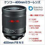 Kenko Tokina)一眼レフ用)ミラーレンズ 400mm F8 N II)専用メタルフード付(KMH-671)ケンコートキナー