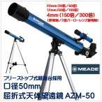 AZM-50)MEADEミード)フリーストップ式経緯台採用)口径50mm屈折式天体望遠鏡(Kenko Tokina)ケンコー・トキナー