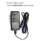 PA-20AC)別売ACアダプター(NX-PA20車載用拡声器用)