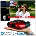 超小型 NEW50倍ミニズーム双眼鏡)KENKO(ケンコー・トキナー)JN:4961607002087