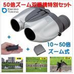 超小型 50倍双眼鏡3点セット(双眼鏡+単眼鏡+ルーペ)CERES10-50X27)KENKO(ケンコー・トキナー)