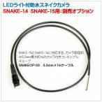 別売SNAKEOP-03 5.5mm×1mケーブル)※SNAKE-15とSNAKE-14に対応する、カメラ付きフレキシブルチューブ)ケンコー・トキナー(Kenko)