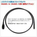 別売SNAKEOP-04 8mm×1mケーブル)※SNAKE-15とSNAKE-14に対応する、カメラ付きフレキシブルチューブ)ケンコー・トキナー(Kenko)