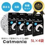 猫砂 Catmania 鉱物系 ターキッシュホワイトの猫砂 5L(4.25kg)×4個セット (カーボン粒子入り×4) 鉱物 消臭 固まる 埃が少ない 自動トイレ 健康管理