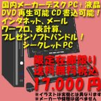 先着30名!メモリ1GBにUP!・DVD再生CD書込可能!
