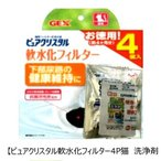 数量限定品 ジェックス ピュアクリスタル 軟水化フィルター 4P 猫 洗浄剤付