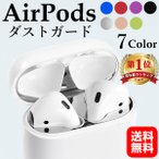 AirPods ダストガード カバー 保護 傷 ほこり 防止 エアーポッズ エアポッド
