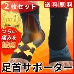 足首 サポーター 捻挫 足首固定 医療用 足底筋膜炎 薄型 痛み 足のむくみ 足裏