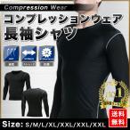 コンプレッションウェア トレーニングウェア 長袖 Tシャツ コンプレッション インナー シャツ メンズ スポーツ アンダーシャツ アンダーウェア