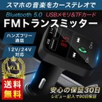 FMトランスミッター bluetooth トランスミッター 車 24V USB iphone