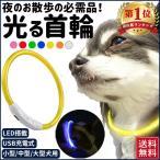 首輪 犬 おしゃれ 小型犬 中型犬 大型犬 光る首輪 犬用 LED ライト USB充電式