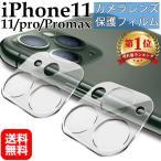 iPhone11 pro max レンズカバー カメラカバー レンズ保護 レンズフィルム