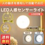 人感センサーライト LED 丸 照明 センサーライト 室内 おしゃれ 玄関 明るい