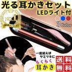 光る 耳かき 子供 ライト LED ピンセット 耳掻き 耳掃除 耳そうじ みみかき