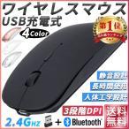 マウス bluetooth ワイヤレス ゲーミングマウス 充電式 静音 小型 USB 充電