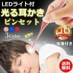 耳かき ライト ピンセット 子供 大人 耳掻き  鉄 光る耳かき 耳そうじ LED