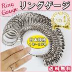 リングゲージ 日本規格 サイズゲージ 指輪ゲージ レディース メンズ ペアリング
