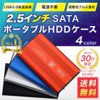 HDDケース 2.5インチ USB3.0 SSD HDD SATA 外付け ハードケース