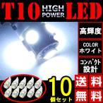 LEDバルブ T10 5050チップ 5連 ウェッジ LED 12V用 ホワイト ルームランプ ナンバー灯 バックランプ 10個セット