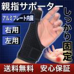 親指サポーター 腱鞘炎 親指の付け根が痛い 手 親指 テーピング 巻き方 固定