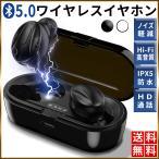 ワイヤレスイヤホン bluetooth 5.0 iphone android 防水 充電器