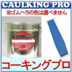 【全74色】オートンイクシード 6L×1缶 刷毛プライマー付