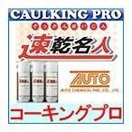オートン速乾名人 表面硬化促進剤 220ml×10缶