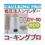 自動式低圧エポキシ樹脂注入シリンダー DY-50×10本(座金付)【業務用】