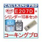エポキシ | コニシボンド E207D 3kg 中粘度(揺変性) S・W + 注入シリンダー(DY-50)10本セット