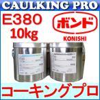 エポキシ | コニシボンド E380(10kg)