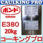 エポキシ | コニシボンド E380(20kg)