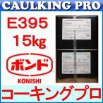 エポキシ | コニシボンド E395 15kg S・W