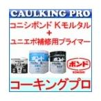 エポキシ | コニシボンド Kモルタル+ユニエポ補修用プライマー500g