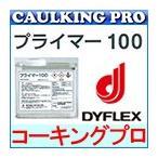 ダイフレックス ウレタン系 プライマー100 500ml×4缶