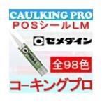【全98色】セメダイン 変成シリコン系 POSシールLM 333cc×10本【サイディング用・ハケ・プライマー付】