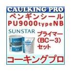 サンスター ペンギンシール ポリウレタン PU9000typeNB 6L×2缶 エコ缶 +プライマー(BC-3) 500g×1缶 セット