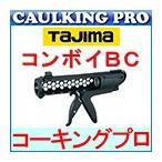 【代引不可】TAJIMA コーキングガン | タジマ コンボイ BC【北海道沖縄・離島発送不可】
