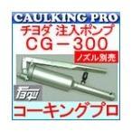 チヨダ 注入ポンプ CG-300