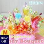キャンディブーケ キャンディーブーケ キャンディ版 スマイルサプライズ Mサイズ 祝い スイーツ フラワー