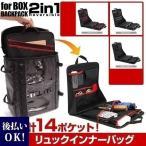あす楽 リュックインバッグ 2in1 リバーシブル リュックインナーバッグ バッグインバッグ ノースフェイスのヒューズボックス等の大容量リュック用 整理 縦型