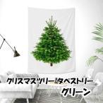 クリスマスツリー タペストリー おしゃれ 北欧 ファブリック 飾り 北欧柄 手作り 壁に飾れるクリスマスツリー インスタ映え 100*150cm|ネコポス送料無料