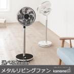 ドウシシャ kamomefan(カモメファン) 30cm メタルリビングファン FKLR-302D リビング扇風機 扇風機 カモメファン