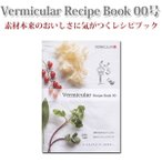 バーミキュラレシピブック Vermicular Recipe Book 00号 究極の無水調理が出来る人気の鍋 Vermicular(バーミキュラ)ガイアの夜明け