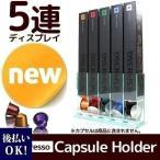 ネスプレッソカプセル用 クリアアクリル 5連カプセルホルダー/ディスペンサー 「カプセル別売り」