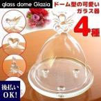 ガラスドーム GLAZIA(グラッツィア)グラスドーム 花器 コンポート 花資材 花材 フラワーベース